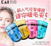 睫毛夾 睫毛夾捲翹器便攜式日本局部迷你睫毛夾 玩趣3C