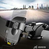 車載手機架汽車支架車上吸盤式支撐架通用型車內多功能車用導航架 樂芙美鞋
