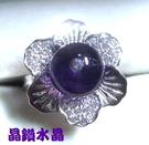 『晶鑽水晶』天然紫水晶三輪骨幹戒指~名牌款式(花朵形)超亮眼~送禮物-附禮盒*免運
