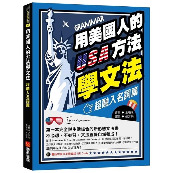 用美國人的方法學文法【超融入名詞篇】:第一本完全與生活結合的新形態文法書,不必想