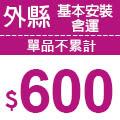【外縣安裝】600元-外縣基本安裝含運