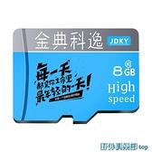 記憶卡 16g高速內存卡車載電腦class 10通用卡監控行車記錄儀專用 快速出貨
