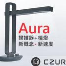 Starking CZUR Aura智慧型可折疊掃描器 (無電池)
