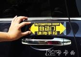 車貼 夏朗紳奧德賽豐田福特日產自動門貼紙電動升舉門貼紙 卡卡西