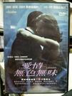 挖寶二手片-H10-040-正版DVD-電影【愛情無色無味】-傑弗瑞羅許 芭芭拉荷西 安東尼拉帕里亞(直購價