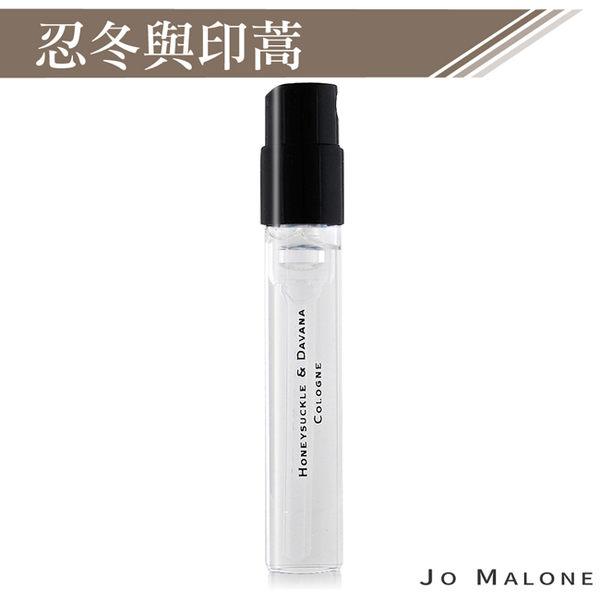 Jo Malone 忍冬與印蒿針管香水(1.5ml)-年度新香【美麗購】