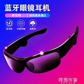 藍芽眼鏡 骨傳感藍芽耳機眼鏡骨傳導通話摩托車騎行司機開車專用立體聲墨鏡 阿薩布魯