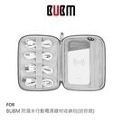 【愛瘋潮】BUBM 防潑水行動電源線材收納包(迷你款)