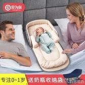 愛為你便攜式床中床寶寶嬰兒床多功能可摺疊新生兒嬰幼兒仿生床墊QM 美芭