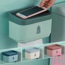 面紙盒防水廁紙盒免打孔衛生間置物架抽紙盒【匯美優品】