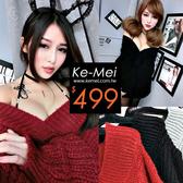 克妹Ke-Mei【ZT56442】歐美重磅辛辣風 厚款小V可穿露肩的性感毛衣