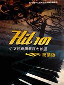 【小麥老師樂器館】 Hit 101《中文經典鋼琴百大首選》簡譜版【I17】