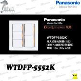 PANASONIC  開關插座 WTDFP5552K  大面板螢光五開關附面板  國際牌星光系列