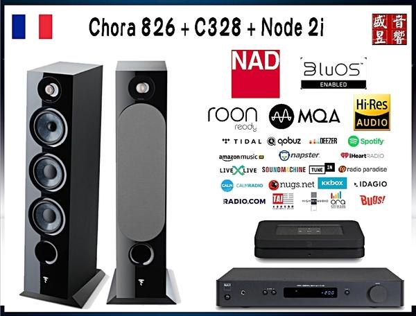 法國製 FOCAL CHORA 826 + NAD C328 擴大機 + BlueSound Node 2i 無線串流播放器 - 有現貨可視聽
