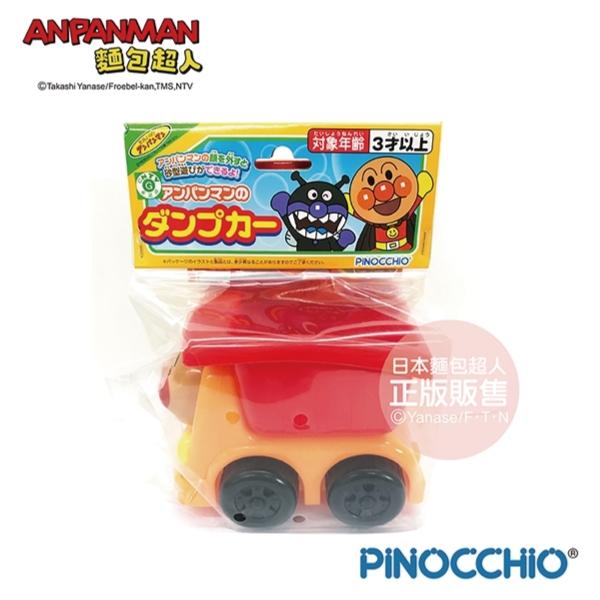 日本麵包超人 小小造型傾卸車玩具(4971404316782) 284元