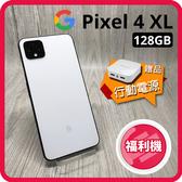 【福利品】Google Pixel 4 XL 6G/128GB 加贈5200mAh行動電源