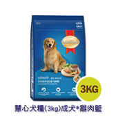 慧心犬糧(3kg)成犬_雞肉藍【0216零食團購】8850477830035