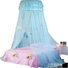 蚊帳兒童小孩床單人家用落地宮廷1.2米公主風免安裝床幔  【全館免運】