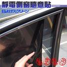 日式側窗隨意貼(4入)靜電接著 重複使用...