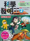 (二手書)科學發明王(2):雨天的發明