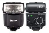 【震博】Nissin i400 閃光燈 (for Sony)A7M3/A9/A6600~支援HSS高速同步~