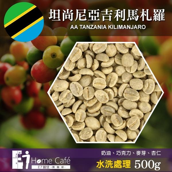 (生豆)E7HomeCafe一起烘咖啡 坦尚尼亞吉利馬札羅AA水洗處理咖啡生豆500克(MO0052RA)