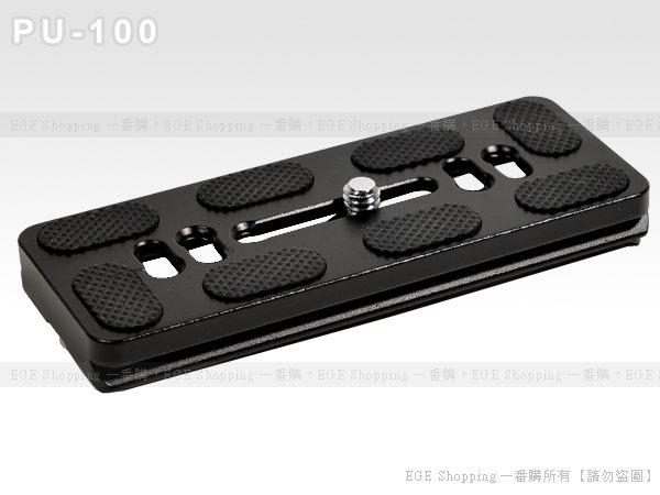 EGE 一番購】通用型金屬快拆板 Arca,PU-100 PU100可參考【加長型 10X4 CM】