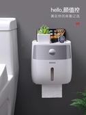 衛生紙盒衛生間紙巾廁紙置物架廁所家用免打孔創意防水抽紙捲紙筒 伊衫風尚