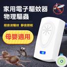 【妃凡】雙頻段款式加強款 登革熱不用怕!家用電子驅蚊器 超音波驅鼠器 超聲波驅蟑 驅蚊
