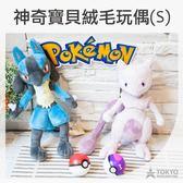 【東京正宗】 日本 Pokémon 神奇寶貝 精靈寶可夢 絨毛 玩偶 娃娃 (小) 共2款 路卡利歐/超夢