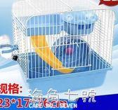 玩具夢幻多層飼養四季老鼠倉鼠籠子簡單睡鼠寵屋空間透明情 海角七號