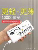 迷你行動電源10000毫安培大容量INS創意潮款男女生便攜小巧快充移動電源筆記本手機通用 千千女鞋