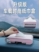 車載紙巾盒創意衛生紙汽車抽紙盒網紅車上車內裝飾用品大全車用 快速出貨
