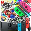【NS主機4人歡樂組】Switch +瑪...