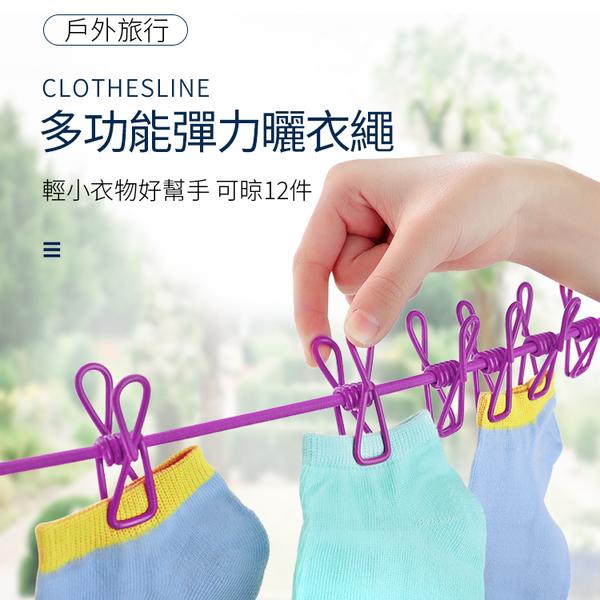 ※【贈收納網袋】馬卡龍 多用途 12夾彈力曬衣繩 1.8米 晾衣繩 防風防滑 晒衣夾 掛衣 露營 旅行