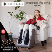 【贈原廠紓壓椅】24期無息 DOCTORAIR 3D MF003 腿部按摩器 棕色 公司貨