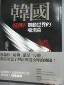【書寶二手書T8/社會_LHL】韓國-撼動世界的嗆泡菜_丹尼爾‧圖德