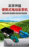 割草機修枝剪 電動采茶機無刷單人鋰電池便攜式綠籬機自動剪茶葉采摘收割機 凱斯盾