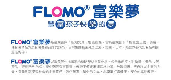 FLOMO 24色 粗水洗蠟筆 可水洗 蠟筆