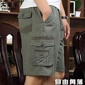 夏季純棉休閒短褲中年男士寬鬆工裝五分褲爸爸裝中老年外穿大褲衩 自由角落