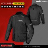 [安信騎士] BENKIA HDF-JD189 黑 四季 防水 保暖 防風 防摔衣 七件式護具 騎士服 車衣 JD189