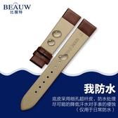 手錶帶比握特皮質錶帶 超薄皮質手錶帶男配件防水針扣女代用CK DW