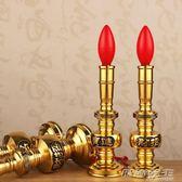 插電蠟燭家用電燭燈供佛燈佛前供燈LED長明燈財神燭臺關公燈座  時尚教主