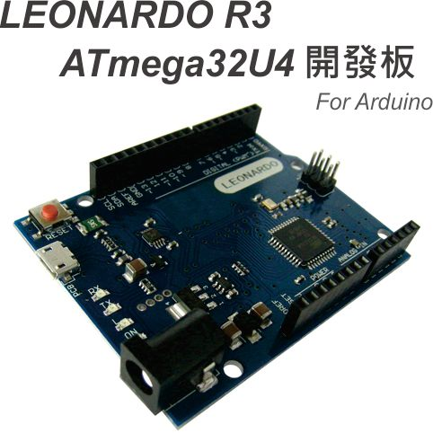 ATMEL ATmega32U4 單晶片開發板(LEONARDO R3) For Arduino