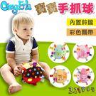 嬰兒玩具益智鈴鐺球彩色標籤練習抓握布球-321寶貝屋