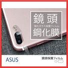 ASUS 華碩 鏡頭保護貼 鏡頭玻璃貼 G30 好貼DIY MK保護貼【完美包覆】