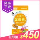 日本味王 金盞花葉黃素酯膠囊(30粒)【...