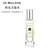 【南紡購物中心】JO MALONE 橙花古龍水 30ml (附紙袋&卡片)
