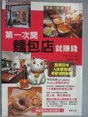 【書寶二手書T6/投資_HRH】第一次開麵包店就賺錢_蕭雲菁
