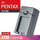 Kamera Pentax D-LI92 USB 隨身充電器 EXM 保固1年 Optio X70 I-10 RZ10 RZ18 WG-1 WG-2 WG-3 WG-4 W G-5 GPS DLI92(EXM-085)